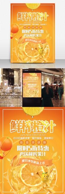 鲜榨橙汁清新简约促销海报
