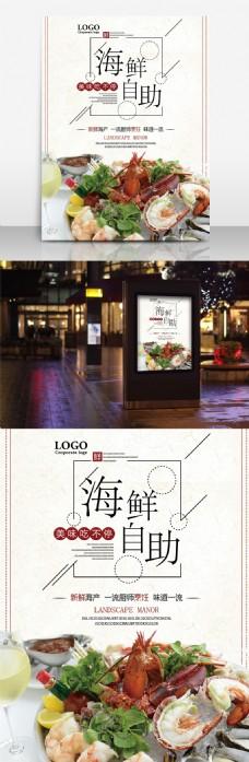 海鲜自助美食餐厅促销海报