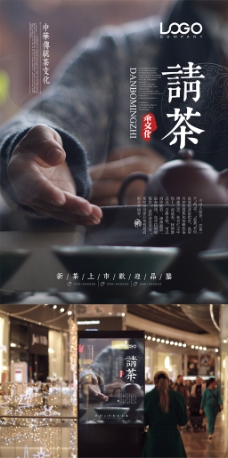 中国传统茶文化之请茶海报设计