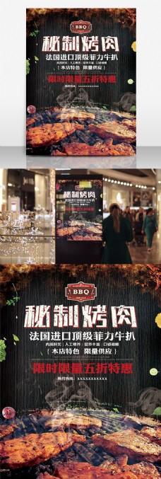 BBQ烧烤烤肉美食促销海报