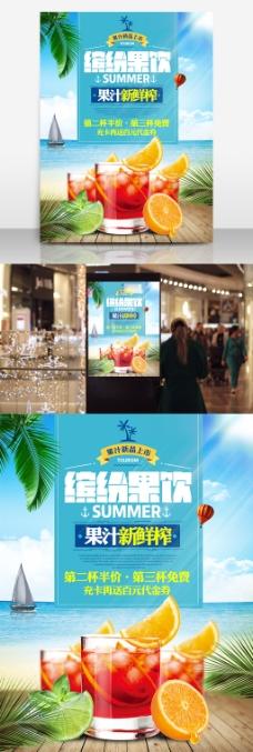 夏日果汁清新促销海报