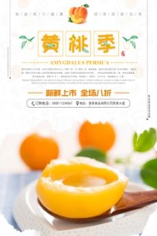 新鲜黄桃水果海报
