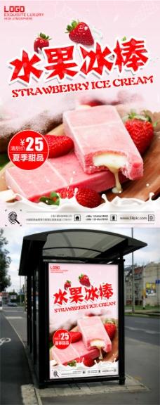粉色调夏季草莓水果冰棍促销海报