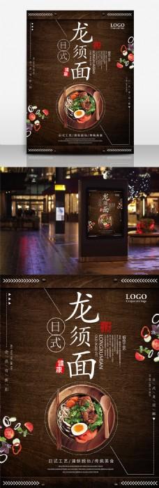 日式龙须面美食宣传海报