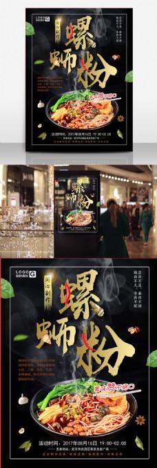 美味螺蛳粉美食宣传海报