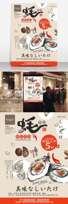 美食小吃烧烤烤生蚝促销宣传海报