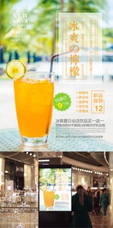 清新简约冰镇柠檬汁宣传促销海报