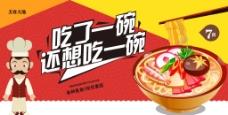 美食面条海报