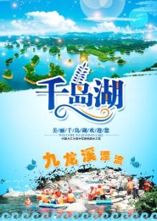千岛湖海报