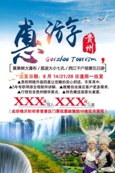 惠游贵州旅游促销海报设计