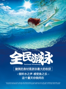 全民游泳海报