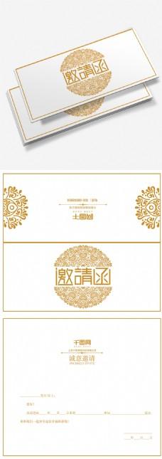 清新花纹婚礼请柬邀请函模板设计