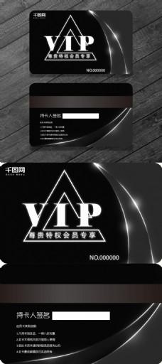精美VIP卡模板设计尊贵VIP卡模板