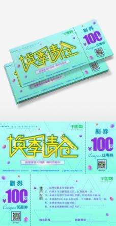清爽夏日换季清仓优惠券