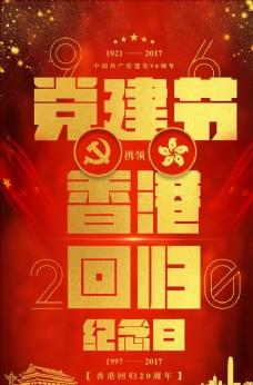 建党节携领香港回归纪念日党建系