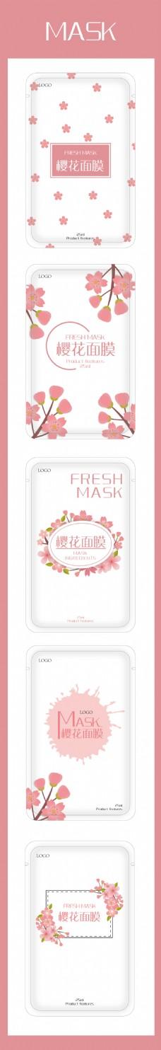 面膜粉色包装系列设计