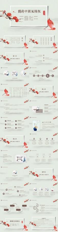 简约古典中国风PPT通用模板