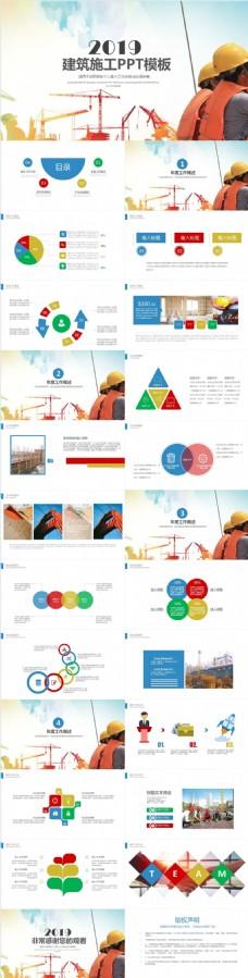 工规划建筑房地产工程施工PPT模板