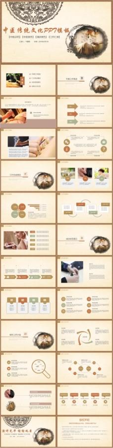 中医传统文化中药艾灸PPT模板