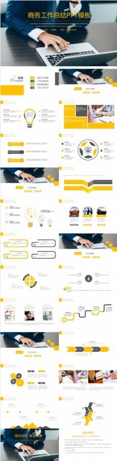 商务实用型工作通用总结计划PPT模板