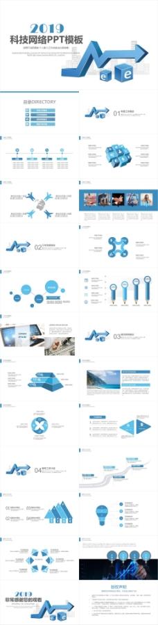 2019科技网络工作总结计划PPT模板