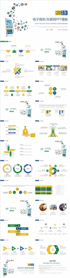 电子商务互联网大数据科技信息PPT模板