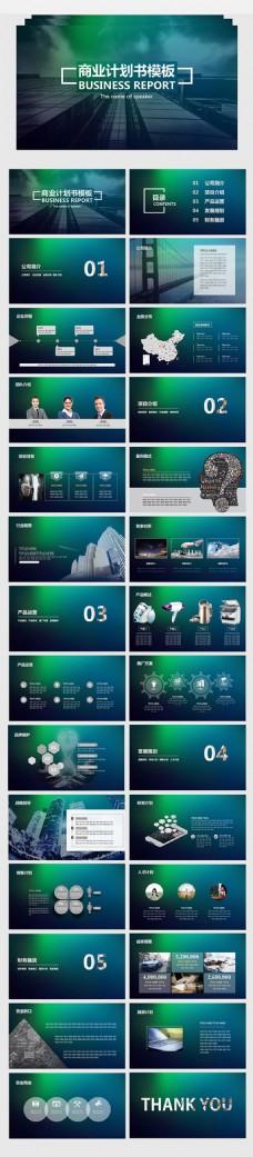 绿色商务扁平商业计划书动态PPT模板