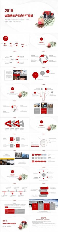 房地产行业项目介绍营销开盘通用PPT模板