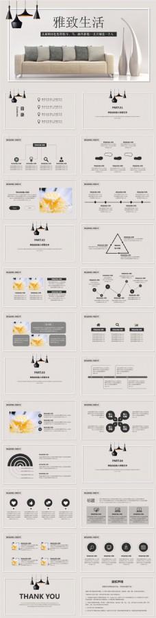 简约素雅家居企业宣传PPT模板