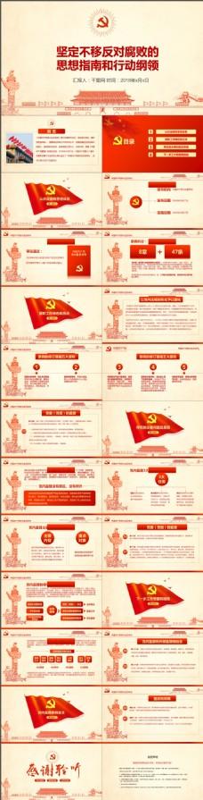 红色大气党建汇报PPT模板