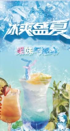 夏日清凉海报 写真 气泡水展架