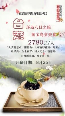 台湾环岛八日游