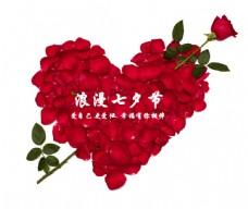 七夕节玫瑰花素材