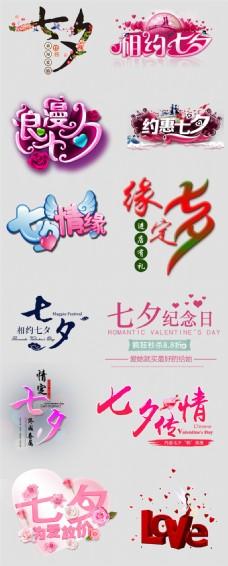 七夕字体大全设计