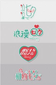 七夕节日文字排版