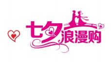 七夕浪漫购字体元素