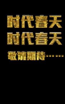 金色字体样式3d字金属字
