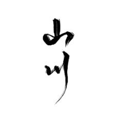 水墨毛笔字山川