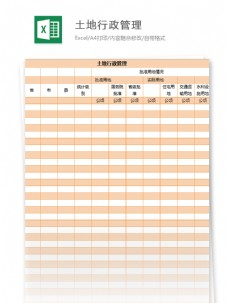 土地行政管理excel模板表格