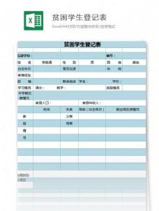 贫困学生登记表excel模板表格