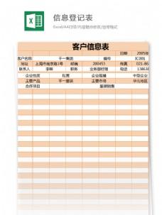 信息登记表excel模板表格