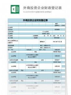 外商投资企业财政登记表excel模板表格