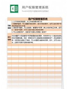 用户权限管理系统excel模板表格