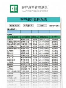 客户资料管理系统excel模板表格