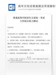 辽宁高考文综试卷高中教育文档