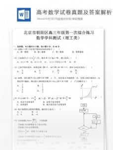 北京朝阳高考一模数学理高中教育文档