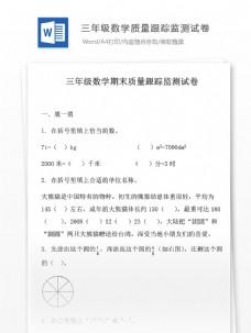 沈阳市沈河区2015-2016学年度下学期三年级数学期末质量跟踪监测试卷小学教育文档