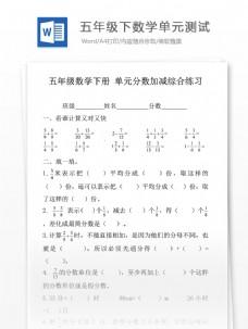 五年级下数学单元测试小学教育文档