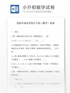 沈阳市尚品学校2013小升初数学试卷小学教育文档