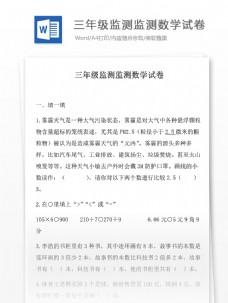沈阳市皇姑区2015-2016学年度下学期三年级监测监测数学试卷小学教育文档